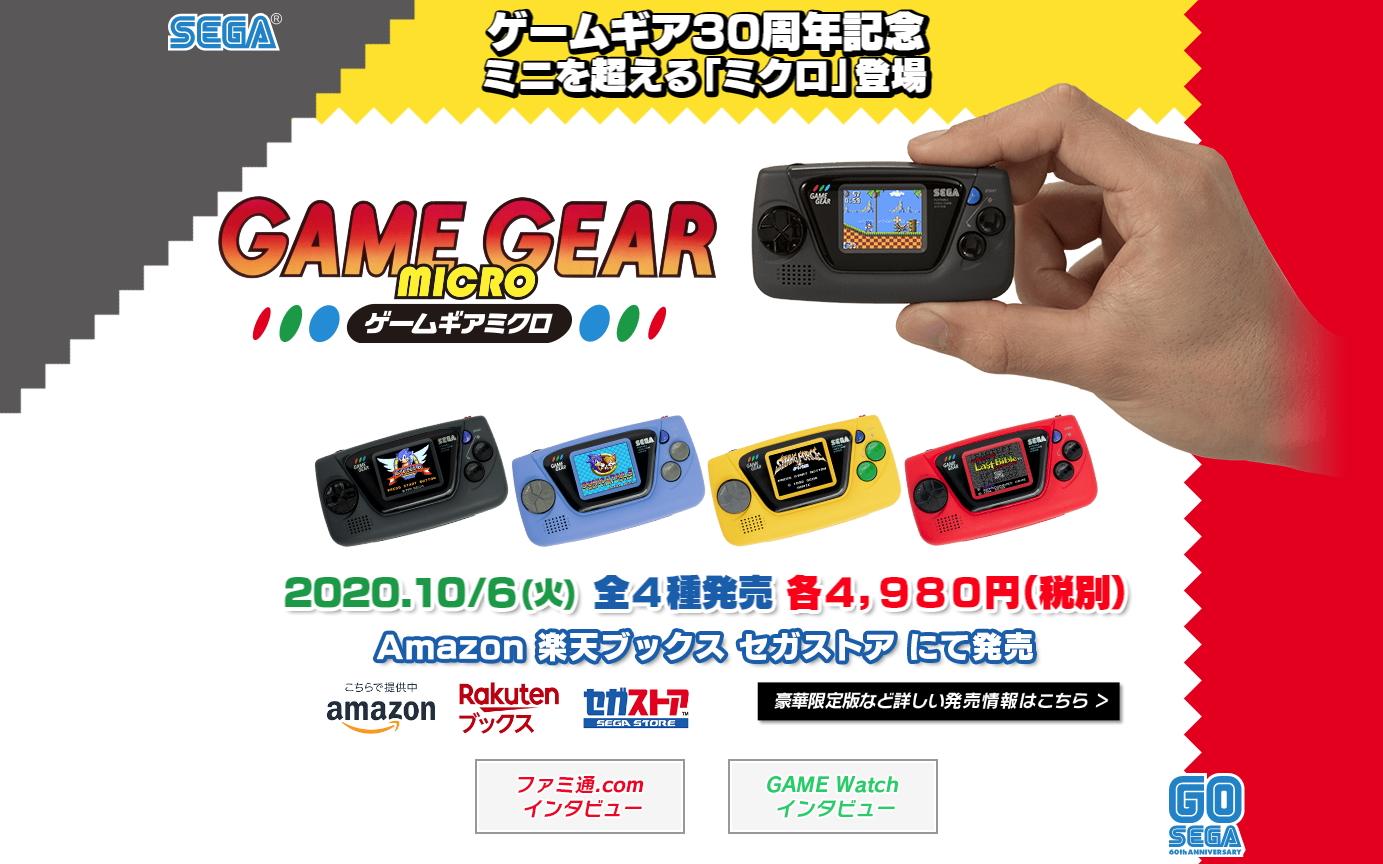 VIDEO: Sega radi novu mikro konzolu
